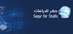 صورة تطوير موقع صقر للدراسات – مؤسّسة بحثية مستقلة مهتمة بالشان العراقي