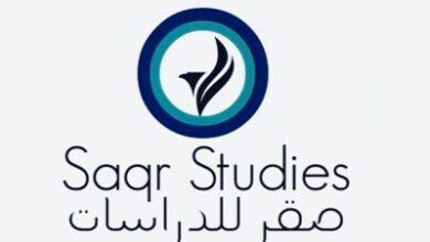 صورة صقر للدراسات – صقر في أسبوع